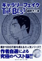 ギャラリーフェイクTHEBEST(1巻 全巻) 漫画