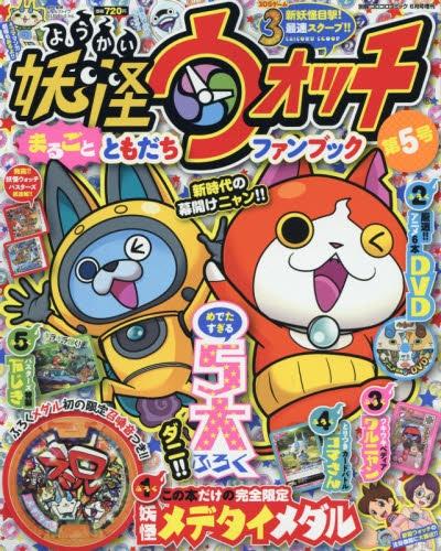 別冊コロコロコミック 増刊 2015年 06月号 妖怪ウォッチまるごとともだちファンブック 漫画