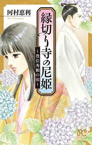 縁切り寺の尼姫 〜豊臣秀頼の娘〜 漫画