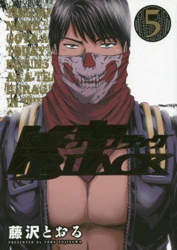 仮面ティーチャー BLACK (1-5巻 全巻) 漫画