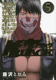 仮面ティーチャー BLACK 漫画
