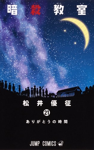 暗殺教室 (1-21巻 全巻) 漫画