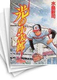 【中古】光の小次郎 (1-11巻) 漫画