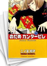 【中古】のだめカンタービレ (1-25巻) 漫画