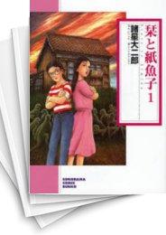 【中古】栞と紙魚子 [文庫版] (1-4巻 全巻)