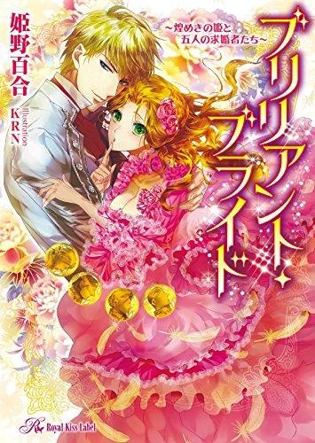 【ライトノベル】ブリリアント・ブライド〜煌めきの姫と五人の求婚者たち〜 漫画