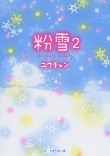 【ライトノベル】粉雪 漫画