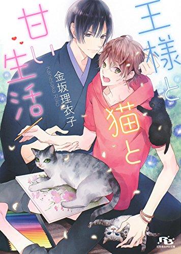 【ライトノベル】王様と猫と甘い生活 漫画
