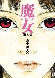 魔女 2 冊セット最新刊まで 漫画