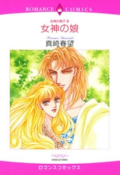 女神の息子 3 冊セット全巻 漫画