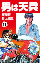男は天兵 11 冊セット全巻 漫画