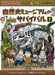 【書籍】自然史ミュージアムのサバイバル 1