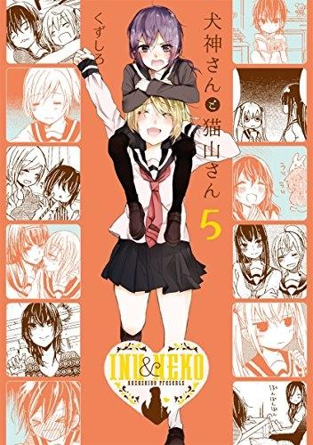 ◆特典あり◆犬神さんと猫山さん 漫画
