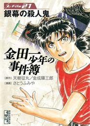 金田一少年の事件簿 File(21) 漫画