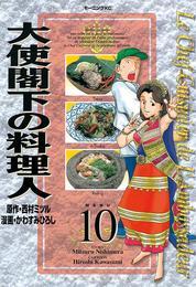 大使閣下の料理人(10) 漫画
