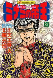 ミナミの帝王 21 漫画