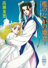檻のなかの姫君 クシアラータの覇王(3)