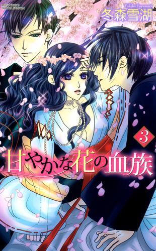 甘やかな花の血族 6巻 漫画