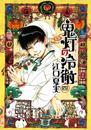 鬼灯の冷徹(4) 漫画
