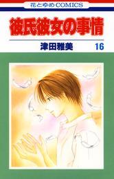 彼氏彼女の事情 16巻 漫画