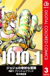 ジョジョの奇妙な冒険 第1部 カラー版 3 漫画