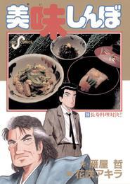 美味しんぼ(28) 漫画