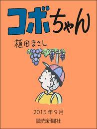 コボちゃん 2015年9月 漫画