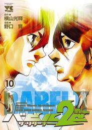 バビル2世 ザ・リターナー 10 漫画
