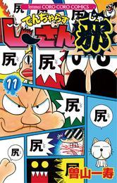 でんぢゃらすじーさん邪(11) 漫画