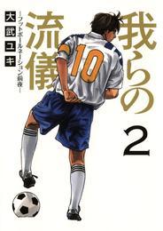 我らの流儀-フットボールネーション前夜-(2) 漫画