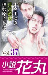 小説花丸 Vol.37 漫画