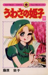 うわさの姫子(26) 漫画