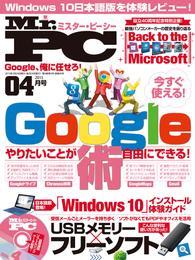 Mr.PC (ミスターピーシー) 2015年 4月号 漫画
