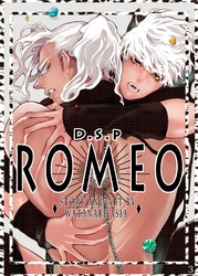 DragoStarPlayer ROMEO 3 漫画