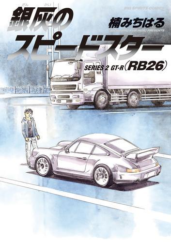 銀灰のスピードスター SERIES 2 GT-R(RB26) 漫画