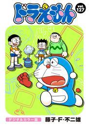 ドラえもん デジタルカラー版(127) 漫画