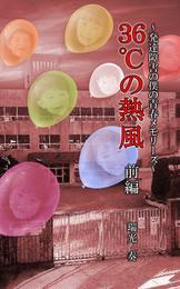 36℃の熱風 ~発達障害の僕の青春メモリーズ~ 前編 漫画