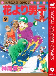 花より男子 カラー版 9 漫画