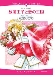 放蕩王子と恋の王国 漫画