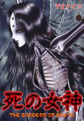 死の女神 漫画