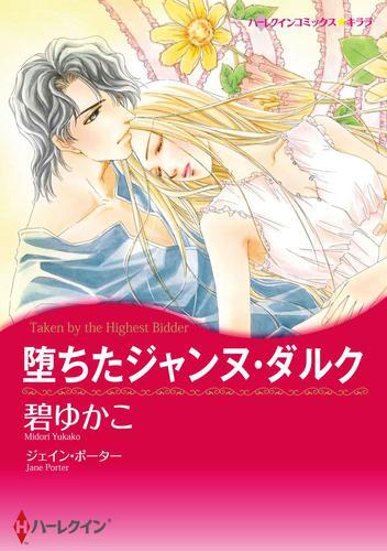 恋はギャンブルのように セレクション vol. 漫画