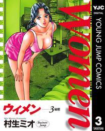 Women―ウィメン― 3 漫画