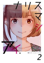 ナリスマシアイ 第2巻 漫画