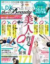 LDK the Beauty (エル・ディー・ケー ザ ビューティー)2019年3月号 漫画
