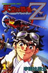 天空の覇者Z (1-16巻 全巻) 漫画