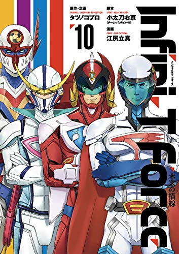 Infini-T Force 未来の描線 (1-9巻 最新刊) 漫画