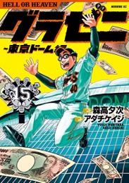グラゼニ 〜東京ドーム編〜 (1-15巻 全巻)