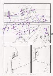 トーキョーカモフラージュアワー (1-2巻 全巻)