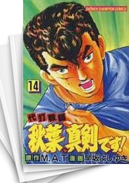 【中古】代打教師 秋葉、真剣です (1-14巻) 漫画