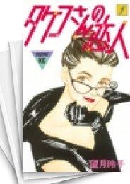 【中古】タケコさんの恋人 (1-12巻) 漫画